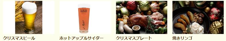 東京クリスマスマーケットメニュー