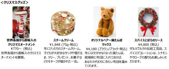横浜クリスマスマーケット商品