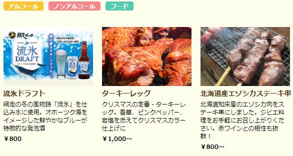 2019東京クリスマスマーケットサテライト会場