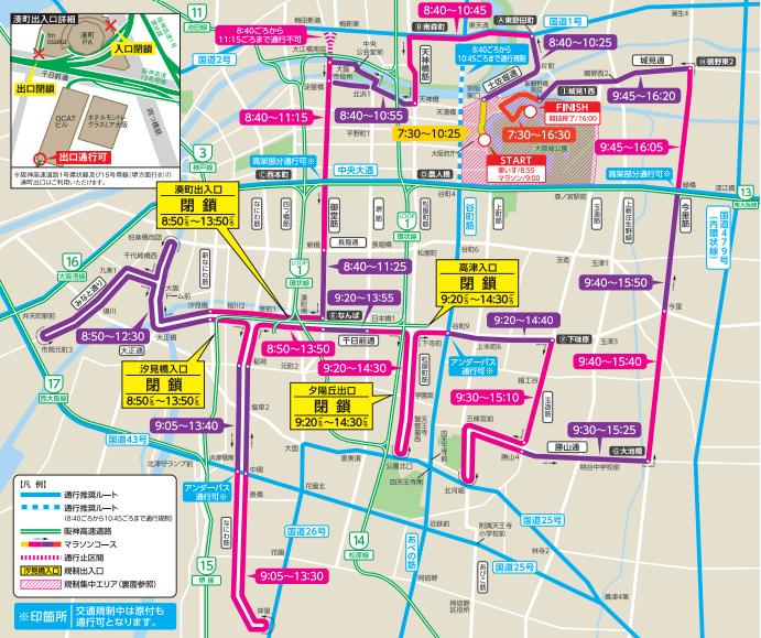 2019大阪マラソン交通規制
