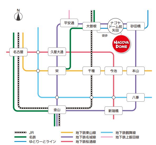 ナゴヤドームアクセス路線図